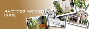 Awarder works [受賞歴]